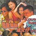 Chao ji wu di zhui nu zai (1997)