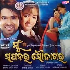 Mu Sapanara Soudagar (2008)