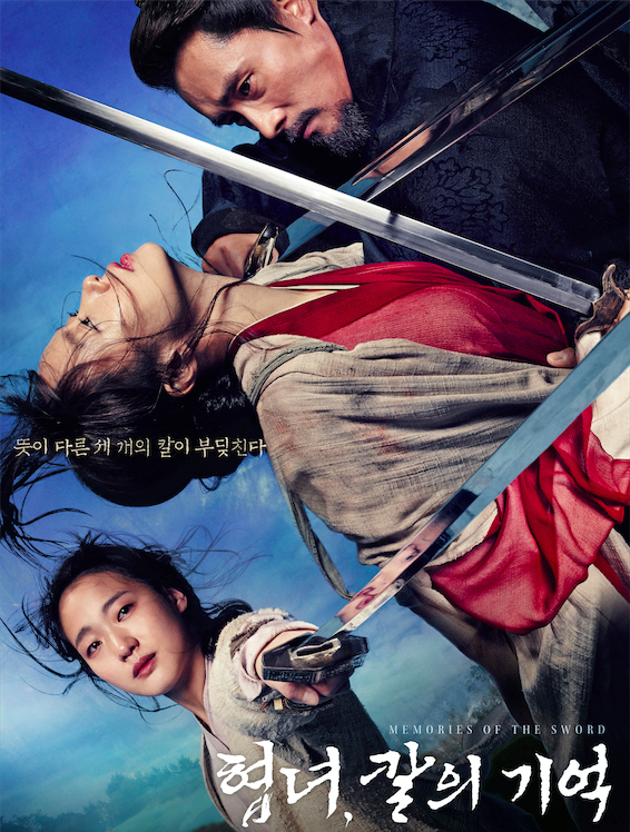 Memories of the Sword (2015) Tagalog Dubbed