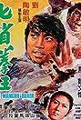 Manchu Boxer (1974) Poster