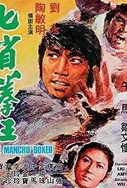 Manchu Boxer Poster