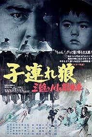 Kozure Ôkami: Sanzu no kawa no ubaguruma (1972) Poster - Movie Forum, Cast, Reviews