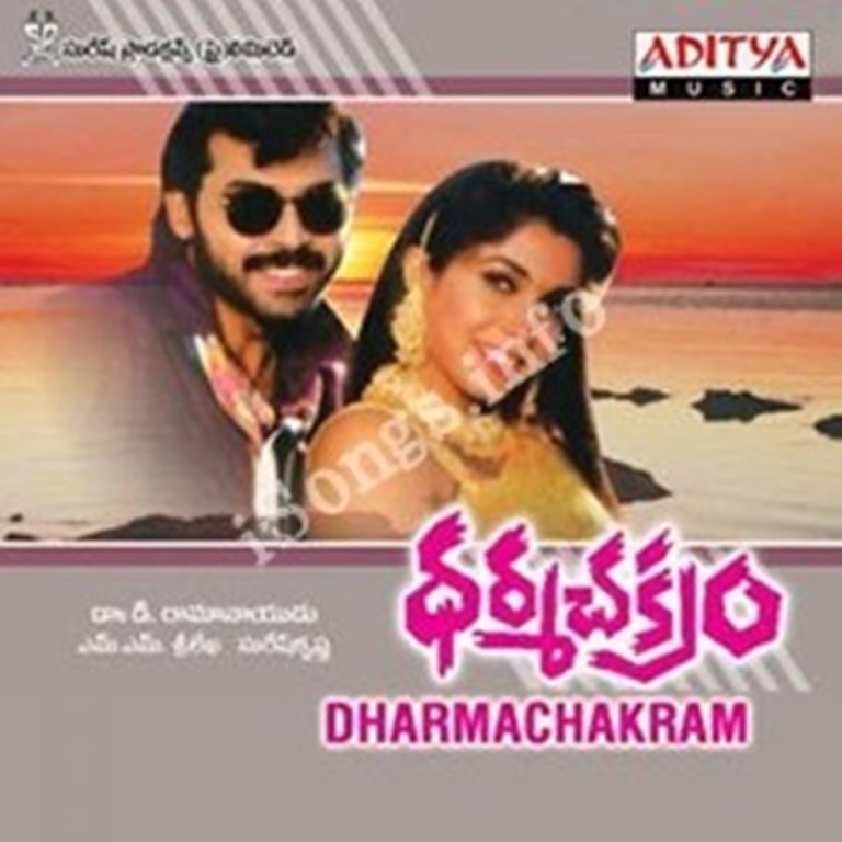Dharma Chakram ((1980))