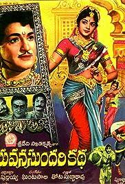 Bhuvana Sundari Katha Poster