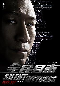 全民目擊 (Silent Witness) poster