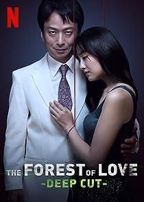 The Forest of Love Deep cutเสียงเพรียกในป่ามืด เดอะซีรีย์ (ลิมิเต็ดซีรีย์)
