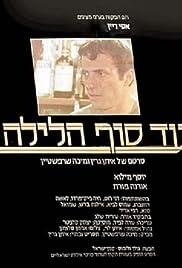 Ad Sof Halaylah Poster