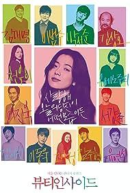 Beom-su Lee, Kim Sang-Ho, Han Hyo-joo, Kim Hee-won, Seo Jun Park, and Dae-Myung Kim in Byuti insaideu (2015)
