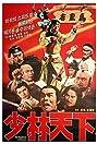 Lang tzu yi chao (1978) Poster