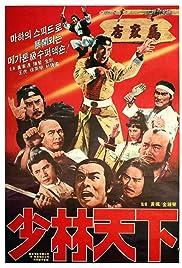 Lang tzu yi chao Poster