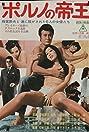 Poruno no teiô (1971) Poster