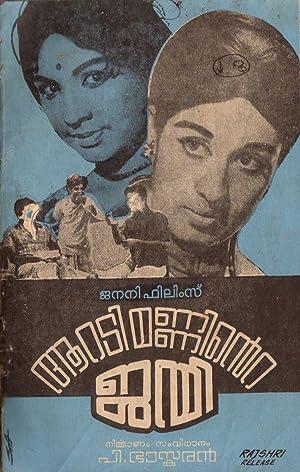 Bahadoor Aaradi Manninte Janmi Movie
