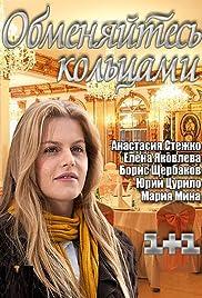 Obmenyaytes koltsami Poster