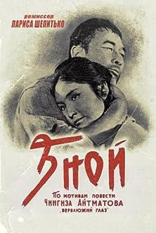 Heat (1963)