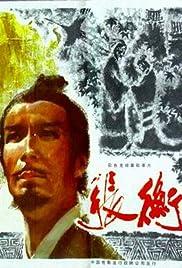 Zhang Heng Poster