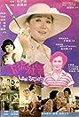 Xia liu she hui (1976) Poster