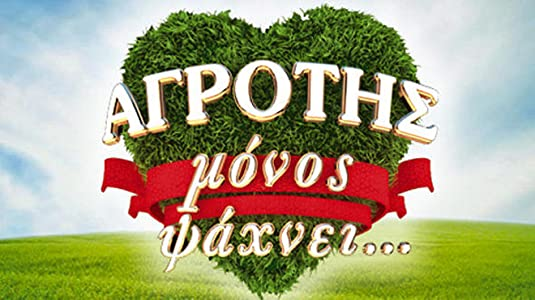 Watch all the new movies Agrotis monos psahnei... Greece [1920x1600]