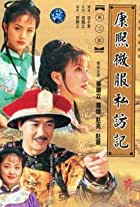 Kangxi wei fu si fang ji