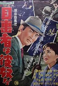 Nikaidô Takuya: Ginza Buraichô - Ginza Mite Guy: Mokugekisha wa kyatsu da (1960)