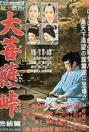 Daibosatsu tôge - Kanketsu-hen (1959) with English Subtitles on DVD on DVD