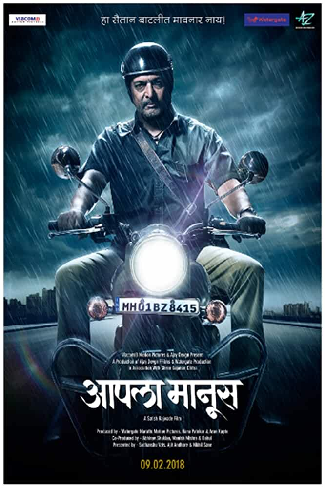 Aapla Manus (2018) Marathi Full Movie Watch Online Download 480p HDRip [350 MB]