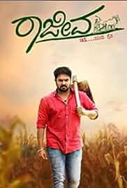 Rajeeva Ias 2020 Kannada Movie Watch Online Free
