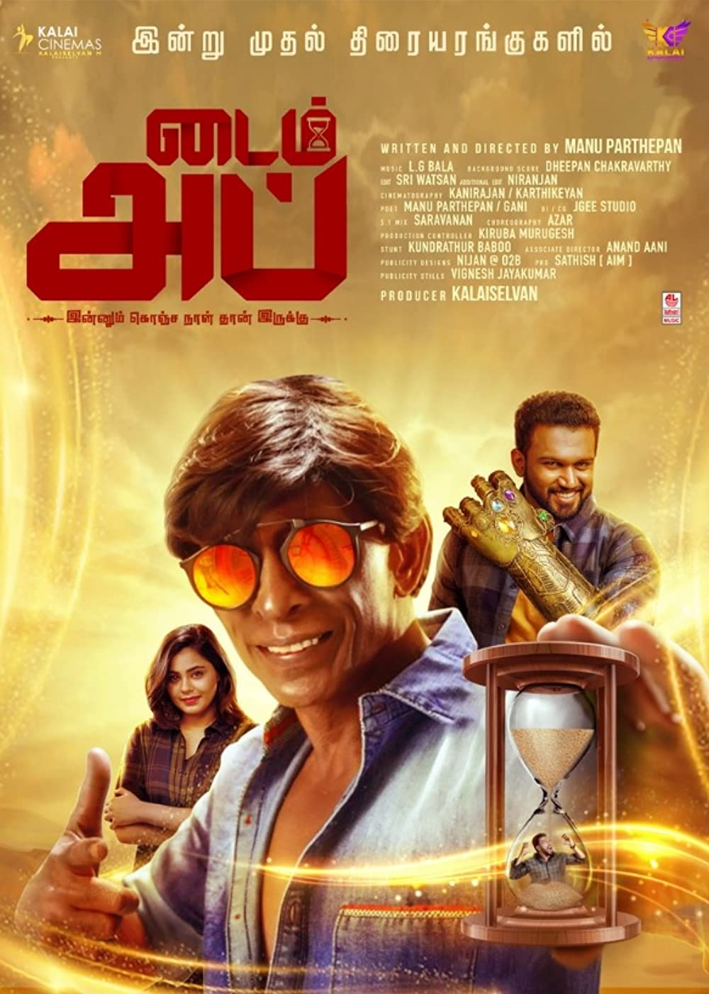 Time Illa 2021 Tamil Movie 408MB HDRip Download