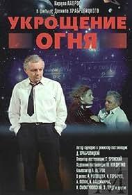 Ukroshcheniye ognya Poster - Movie Forum, Cast, Reviews