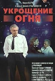 Ukroshcheniye ognya Poster
