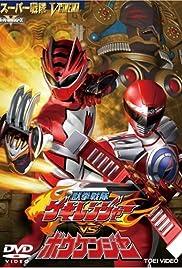 Juken sentai Gekiranger vs. Boukenger Poster