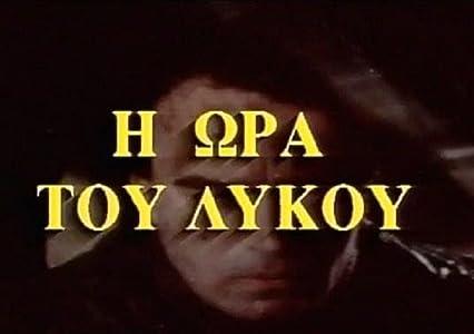 I ora tou lykou Greece