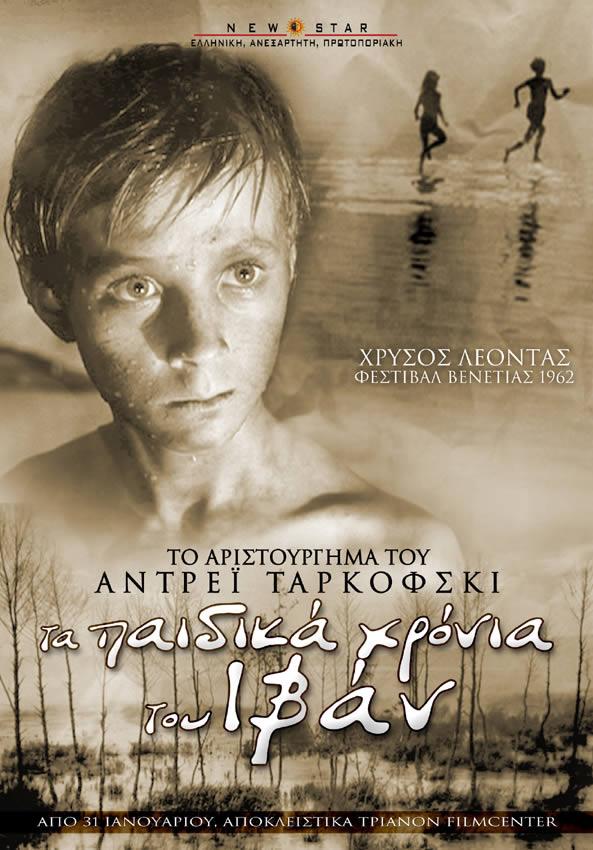 فيلم Ivan's Childhood مترجم