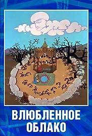 Vlyublyonnoe oblako Poster