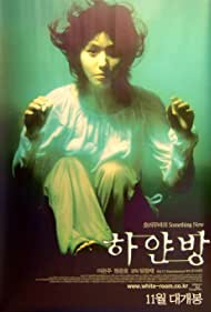 Hayanbang (2002) Poster - Movie Forum, Cast, Reviews