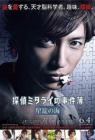 Primary photo for Detective Mitarai's Casebook: The Clockwork Current