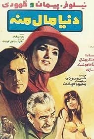 Donya male mane (1971)