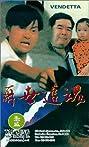 Zai shi zhui hun (1993) Poster