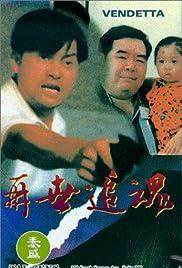 Zai shi zhui hun Poster
