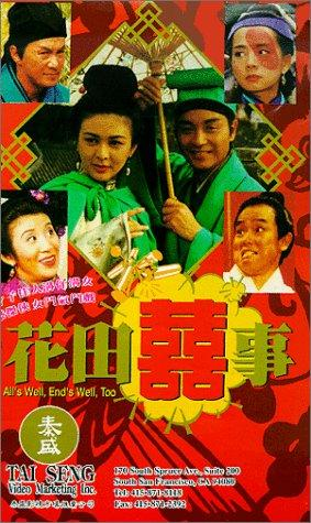 Rosamund Kwan All's Well, Ends Well Too Movie