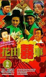 Movie mp4 download sites Hua tian xi shi Hong Kong [320x240]