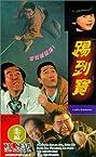 Lucky Encounter (1992) Poster