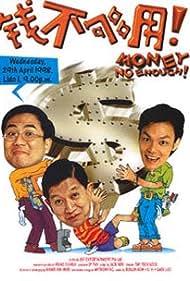 Qian bu gou yong (1998)