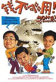 ##SITE## DOWNLOAD Qian bu gou yong (1998) ONLINE PUTLOCKER FREE