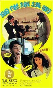 Xi lao shi jiang ye