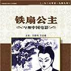 Tie shan gong zhu (1941)