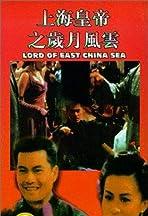 Shang Hai huang di zhi: Sui yue feng yun