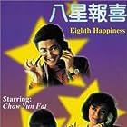 Bat sing bou hei (1988)
