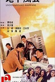 Zuan shi nu (1989)