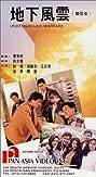 Zuan shi nu (1989) Poster