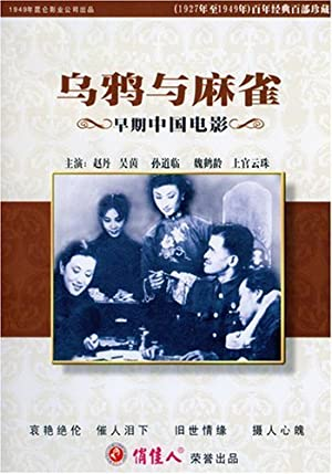 Yunzhu Shangguan Crows and Sparrows Movie